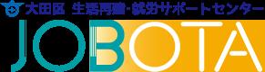 大田区生活再建・就労サポートセンター(ジョボタ)